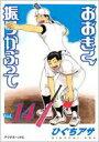 おおきく振りかぶって VOL.14 アフタヌーンKC / ひぐちアサ 【コミック】