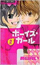 ボーイズ・ガール 2 フラワーコミックス ベツコミフラワーコミックス / 長山えい 【コミック】