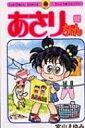 あさりちゃん 第92巻 てんとう虫コミックス / 室山まゆみ 【コミック】
