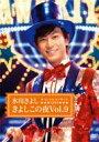 氷川きよし ヒカワキヨシ / 氷川きよしスペシャルコンサート2009 きよしこの夜vol.9 【DVD】