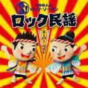音魂!100人のロック・ソーラン ロック民謡 スーパーベスト 振付つき 【CD】
