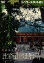 日本パワースポット巡り 日本聖地浪漫?比叡山・延暦寺 【DVD】