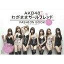 AKB48 FASHION BOOK わがままガールフレンド おしゃれプリンセスを探せ / AKB48 【本】