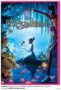 プリンセスと魔法のキス 【DVD】