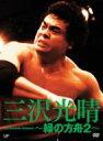 【送料無料】 三沢光晴 〜緑の方舟2〜 DVD BOX 【DVD】