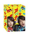 【送料無料】 特上カバチ!! DVD-BOX 【DVD】
