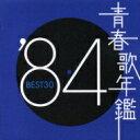 【送料無料】 青春歌年鑑 '84 BEST30 【CD】
