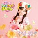 福原遥 / ミラクル☆メロディハーモニー 【CD Maxi】