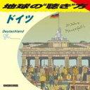 地球の聴き方 〜ドイツ 【CD】