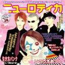 New Rote'ka ニューロティカ / 別冊ニューロティカ 【CD】