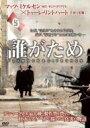 誰がため 【DVD】