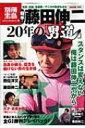 騎手・藤田伸二20年の「男道」 伝説、記録、名場面…アニキの軌跡を辿る 別冊宝島 【ムック】