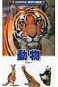 動物 新ポケット版 学研の図鑑 / 今泉忠明 【図鑑】