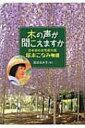 【送料無料】 木の声が聞こえますか 日本初の女性樹木医・塚本こなみ物語・・・