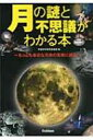 月の謎と不思議がわかる本 もっとも身近な天体の真実に迫る! / 宇宙科学研究倶楽部 【単行本】