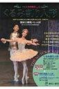 【送料無料】 バレエ名作物語 新国立劇場バレエ団オフィシャルDVD BOOKS Vol.4 くるみ割