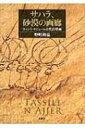【送料無料】 サハラ、砂漠の画廊 タッシリ・ナジェール古代岩壁画 / 野町和嘉 【本】