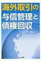 【送料無料】 海外取引の与信管理と債権回収 / 牧野和彦 【本】