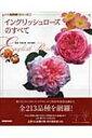 イングリッシュローズのすべて 別冊NHK趣味の園芸 / 有島薫 【ムック】