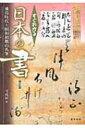 すぐわかる日本の書 飛鳥時代〜昭和初期の名筆 / 可成屋 【本】