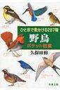 ひと目で見分ける287種 野鳥ポケット図鑑 新潮文庫 / 久保田修 【文庫】