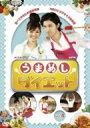 うまめしダイエット Vol.4 【DVD】