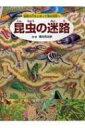 昆虫の迷路 秘密の穴をとおって虫の世界へ / 香川元太郎 【絵本】