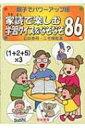 家読で楽しむ学習クイズ & なぞなぞ86 親子でパワーアップ版 / 石田泰照 【本】