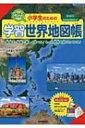 いちばんわかりやすい小学生のための学習世界地図帳 地図で、写真で楽しく学べる!もっと世界を知りたくなる!教科書対応 新学習指導要..