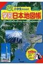 いちばんわかりやすい小学生のための学習日本地図帳 地図で、写真で楽しく学べる!もっと日本を知りたくなる!教科書対応 新学習指導要..