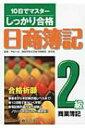 しっかり合格日商簿記 2級商業簿記 10日でマスター / 平松一夫 【本】