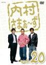 内村さまぁ〜ず vol.20 【DVD】