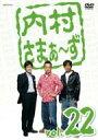 内村さまぁ〜ず vol.22 【DVD】