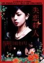 失恋殺人 【DVD】
