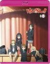 けいおん!! 8 (Blu-ray 初回限定生産) 【BLU-RAY DISC】