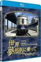 世界・夢列車に乗って アメリカ 豪華列車グランドラックス・エキスプレスの旅 【BLU-RAY DISC】