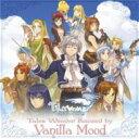 【送料無料】 Vanilla Mood バニラムード / Tales Weaver Exceed b