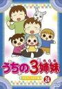 うちの3姉妹 24 【DVD】
