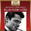 Chet Baker チェットベイカー / My Funny Valentine 〜best Of Chet Baker 【CD】