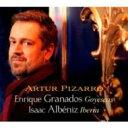 Composer: Ka Line - 【送料無料】 Granados グラナドス / グラナドス:『ゴイェスカス』、アルベニス:『イベリア』 ピザーロ(2SACD) 輸入盤 【SACD】