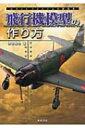 【送料無料】 飛行機模型の作り方 ものぐさプラモデル作製指南 / 仲田裕之 【単行本】