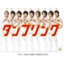 タンブリング 〜初回2時間スペシャル・エディション〜 【DVD】