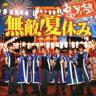 [初回限定盤 ] 腐男塾 / 無敵!夏休み: 赤園虎次郎ver. 【CD Maxi】