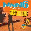 Infinity 16 / 愛してる Welcomez 若旦那 【CD Maxi】