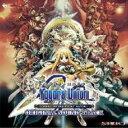 【送料無料】 ユグドラ・ユニオン PSP版 オリジナルサウンドトラック 【CD】