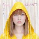 藝人名: S - 【送料無料】 Shanti (Shanti Lila Snyder) シャンティシュナイダー / Born To Sing 【CD】