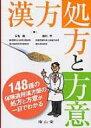 【送料無料】 漢方処方と方意 / 石毛敦 【本】