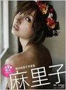 麻里子 篠田麻里子写真集 / 篠田麻里子 (AKB48) シノダマリコ 【本】
