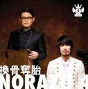 輸入盤CD スペシャルプライスノラジョ (Norazo)  / 4集: 換骨奪胎 輸入盤 【CD】