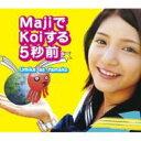 Umika as Yamako / MajiでKoiする5秒前 / 苺色のきもち 【CD Maxi】